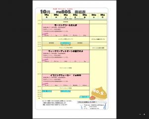 番組表20151019-1025