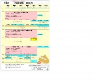 11.23-29番組表
